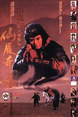 A Chinese Odyssey: Part Two – Cinderella (1995)