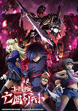 Code Geass: Akito the Exiled 2 – The Torn-Up Wyvern