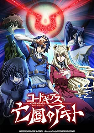 Code Geass: Akito the Exiled 3 – The Brightness Falls