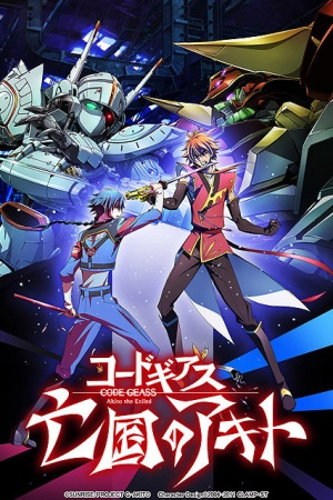 Code Geass: Akito the Exiled 4 – From the Memories of Hatred