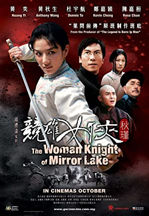 The Woman Knight of Mirror Lake