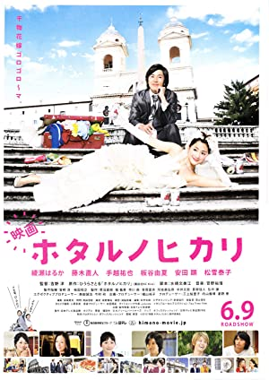 Hotaru the Movie: It's Only a Little Light in My Life
