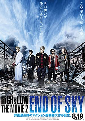 High & Low: The Movie 2 – End of SKY