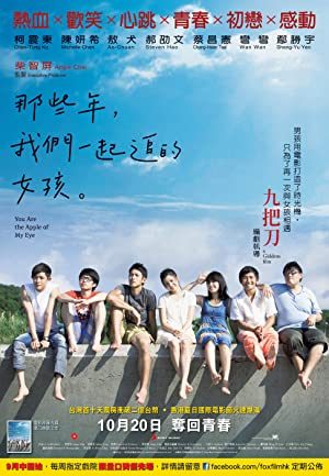 You Are the Apple of My Eye (2011)